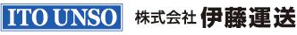 株式会社 伊藤運送