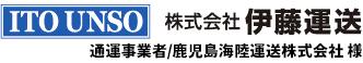 株式会社伊藤運送